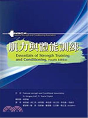 肌力與體能訓練