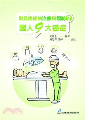 常見癌症的治療與預防2:國人9 大癌症