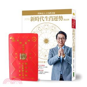 2018問神達人-王崇禮老師新時代生肖運勢農民曆(限量隨書贈送「招財進寶錢母存褶套」)