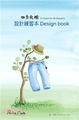 小時尚四季衣櫥設計練習本(男生版):發揮創意 創造風格 讓孩子關心腳下的土地 關注身邊的風景 啟動孩子的設計原創力!