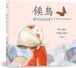 候鳥 : 季節性移工家庭的故事
