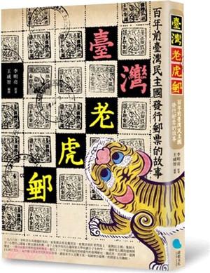 臺灣老虎郵 : 百年前臺灣民主國發行郵票的故事