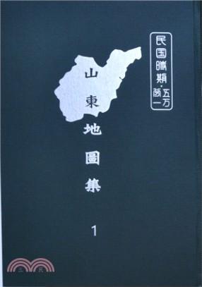 民國時期五萬分:山東地圖集